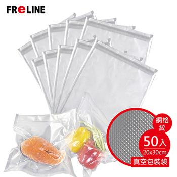 《FReLINE》真空包裝袋2030cm  FVB-2030