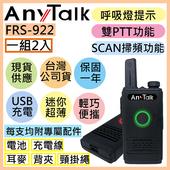 《AnyTalk》AnyTalk FRS-922 免執照無線對講機 一組二入 USB充電 雙PTT 耐用 免費寫碼 露營 倉管 櫃台 餐廳 飯店(FRS-922)