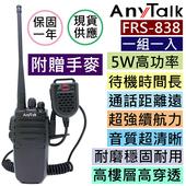 《AnyTalk》AnyTalk FRS-838 5W高功率 免執照無線對講機 座充式充電 穩固耐用 工程保全愛用款 附贈手麥(FRS-838)