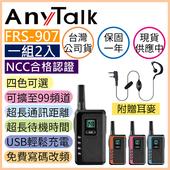 《AnyTalk》AnyTalk FRS-907 免執照無線對講機 一組二入 四色可選 USB充電 螢幕顯示 耐用 餐廳愛用 露營 倉管 櫃台(FRS-907 黑色)
