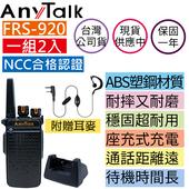 《AnyTalk》AnyTalk FRS-920 免執照無線對講機 一組二入 座充 耐磨 耐摔 耐用 免費寫碼 露營 倉管 櫃台 餐廳 飯店 辦公(FRS-920)