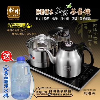 《SONGEN松井》まつい自動補水品茗茶藝機/快煮壺/泡茶機(KR-1328B加贈PC食品級淨水桶)(KR-1328B+O8)