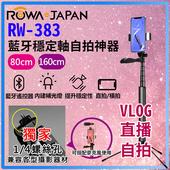 《ROWA 樂華》ROWA 樂華 RW-383 直播藍芽穩定軸自拍神器 直播必備 腳架 螺絲孔 穩定 手持 自拍棒(入門款 80CM)