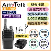 《AnyTalk》AnyTalk FRS-905 免執照無線對講機 一組二入 座充 耐磨 耐摔 耐用 免費寫碼 露營 倉管 櫃台 餐廳 飯店 辦公(FRS-905)