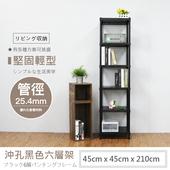 《JR創意生活》【JR創意生活】黑白兩色 45X45X210公分 高耐重型沖孔六層架(質感白)