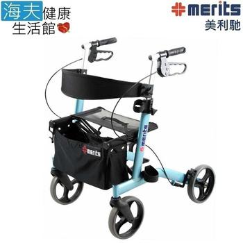 《海夫健康生活館》國睦美利馳 新型 鋁合金 收合式 助行車(W465B)