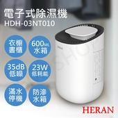《禾聯HERAN》迷你電子式除濕機 HDH-03NT010