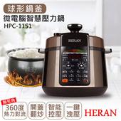 《禾聯HERAN》微電腦球形鍋釜智慧壓力鍋 HPC-11S1