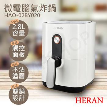 《禾聯HERAN》2L微電腦健康氣炸鍋 HAO-02BY020