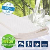 《日本藤田》100%活力好眠天然乳膠床墊(8CM)(雙人加大)