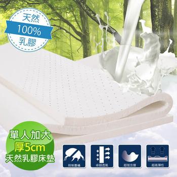 《日本藤田》100%活力好眠天然乳膠床墊(5CM)(單人加大)