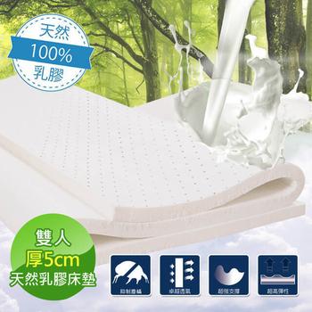 《日本藤田》100%活力好眠天然乳膠床墊(5CM)(雙人)
