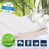 《日本藤田》100%活力好眠天然乳膠床墊(3CM)(單人)