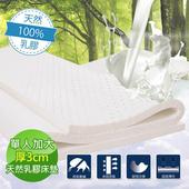 《日本藤田》100%活力好眠天然乳膠床墊(3CM)(單人加大)