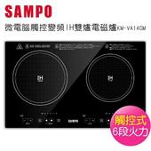 《SAMPO聲寶》微電腦觸控變頻IH雙爐電磁爐KM-VA14GM