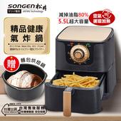 《SONGEN松井》まつい5.5L無油健康精品美廚氣炸鍋(SG-550AF加贈麵包烘焙鍋)(SG-550AF)
