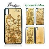 《Artiger》iPhone原木雕刻手機殼-神明系列2(iPhoneXs Max)(虎爺)