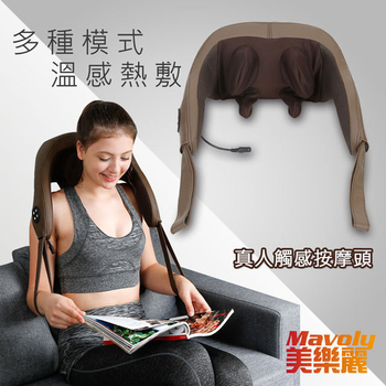 《Mavoly 美樂麗》3代真人揉捏 可定時肩頸按摩披肩帶 C-0160(咖啡色)