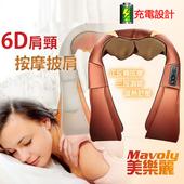 《Mavoly 美樂麗》2代無線鋰電 多功能6D熱敷披肩按摩器 肩頸按摩帶 C-0100(咖啡金)