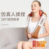 《Mavoly 美樂麗》多功能熱敷6D披肩按摩器 肩頸按摩帶 C-0101(米色)