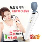《Mavoly 美樂麗》迷你3代 超震動 無線舒壓按摩棒 C-0168(白)