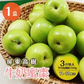 《預購-家購網嚴選》屏東高樹牛奶蜜棗 3斤/盒 (約11-12顆/盒) 特大(X1盒)
