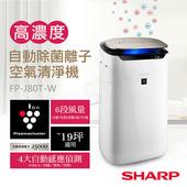 《夏普SHARP》19坪自動除菌離子空氣清淨機 FP-J80T-W