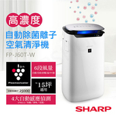 《夏普SHARP》15坪自動除菌離子空氣清淨機 FP-J60T-W