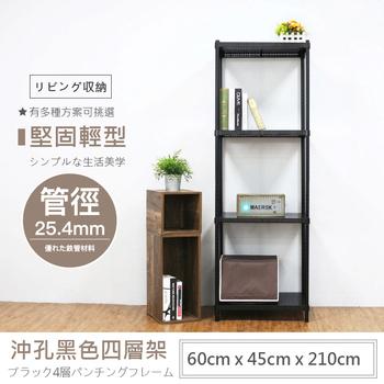 《JR創意生活》【JR創意生活】黑白兩色 60X45X210公分 高耐重型沖孔四層架(工業黑)