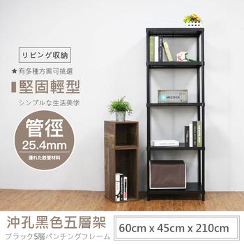 《JR創意生活》【JR創意生活】黑白兩色 60X45X210公分 高耐重型沖孔五層架(質感白)