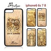 《Artiger》iPhone原木雕刻手機殼-老虎系列(iPhone 6 6s  7 8)(襯衫虎)