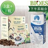 《囍瑞 BIOES》懶人拿鐵組-有機濾掛咖啡7入X3盒(效期:2020.04)+全脂牛乳1000ml X1(V082504)