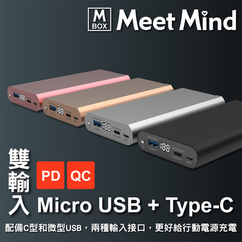 《Meet Mind》18W快充 20000mAh行動電源 PDQC203-25000(黑色)