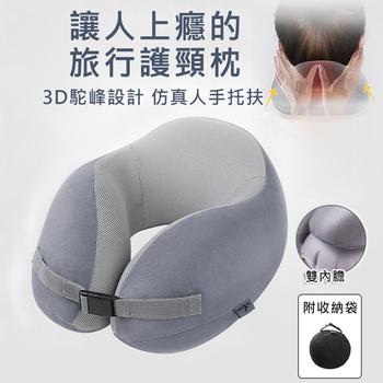 3D駝峰記憶護頸枕(灰色)