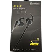運動型藍牙頸掛式耳機麥克風 BLS-B9969