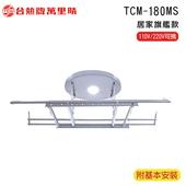 《台熱牌萬里晴》電動遙控升降曬衣機/架-居家旗艦款-TCM-180MS(附基本安裝)