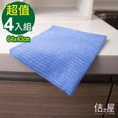 《佶之屋》藍博士 3D 魔法布 64x43cm-4入(藍色)
