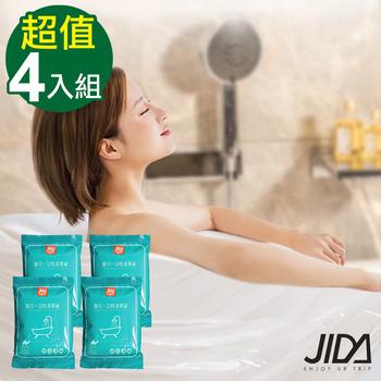 《JIDA》加大加厚款旅遊外出一次性浴缸泡澡袋-4入