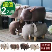 《木森雅居》KIMORI 萌Q動物系列椅凳-2入(咖啡水牛x2)