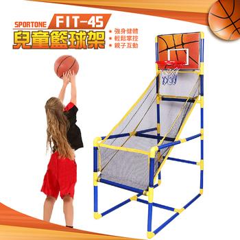 《SPORTONE》SPORTONE FIT-45 兒童籃球架 可攜式透明投球機 安全又安靜 附球 打氣筒
