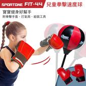 《SPORTONE》SPORTONE FIT-44 兒童拳擊訓練台 不倒翁立式拳擊球