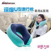 《安伯特》深度U型旅行枕(舒眠大師) 360°環繞護頸 符合人體工學 多功能護頸枕(U型旅行枕)