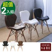 《木森雅居》KIMORI U型X型坐椅-2入(黑色款x2)