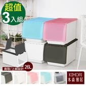 《木森雅居》KIMORI  PLSB系列磨砂雙開式可堆疊收納箱  26L-3入(粉色x3)