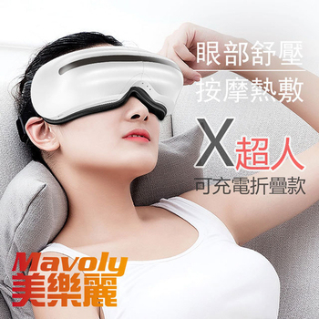 《Mavoly 美樂麗》第4代 6D氣壓熱敷舒壓 按摩眼罩 C-0096 眼部按摩機(白)