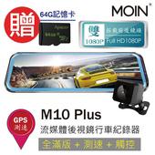 《MOIN》【MOIN】M10 Plus GPS測速前後1080P全屏電子式觸控後照鏡行車紀錄器(贈64G)(M10 PLUS)