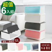 《木森雅居》KIMORI  PLSB系列磨砂雙開式可堆疊收納箱 52L-6入(暖白色x6)