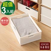 《木森雅居》KIMORI Function萬用收納盒-橫半款(含蓋)-3入(暖白色x3)