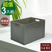 《木森雅居》KIMORI Function萬用收納盒-標準款(含蓋)-3入(暖白色x3)