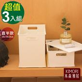 《木森雅居》KIMORI Function萬用收納盒-直半款(含蓋)-3入(暖白色x3)
